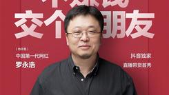 罗永浩签约抖音 4月1日开启首场直播带货