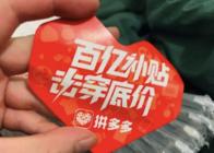 """拼多多联合国美零售推出""""超级品牌日"""" 家电数码降幅高达30%"""