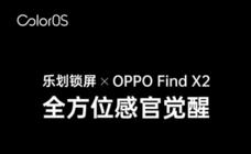 乐划锁屏为OPPO Find X2提供定制服务,助力用户感官升级