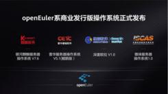 4家OS厂商基于openEuler发商业发行版 加速多核异构计算产业发展