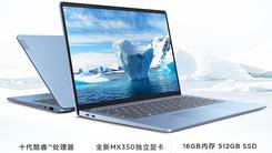 联想小新Pro 13 2020沧海冰蓝版4月2日开启预售
