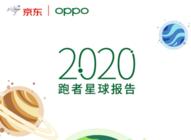 """《2020跑者星球报告》发布 和OPPO Watch一起看懂""""跑步星人"""""""