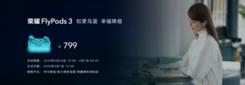 亮相荣耀2020首场发布会 荣耀FlyPods3知更鸟蓝配色清新上市