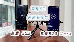 同是5G差距有多大 荣耀30S与三星S20 Ultra 5G网速对比