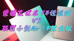 初生新贵Vs沙场老将 荣耀笔记本14、联想小新Air14如何选?