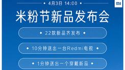 米粉节新品发布会 Redmi发布首款可穿戴设备下午2点发布