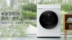 米家互联网洗烘一体机1C发布 支持OTA和小爱同学
