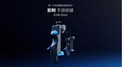 飞智影刺手游按键发布:第二代电容隔空映射,更灵敏更自由