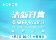 神仙颜值的荣耀FlyPods3知更鸟蓝版开售,799元让人心动!
