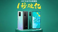 荣耀30S开售全平台1秒破亿 开启5G手机普及风暴