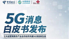 4月8日 三大运营商联合开启5G消息白皮书线上发布会
