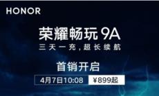 899元荣耀畅玩9A正式开售 超长续航超大音量带来高品质入门体验