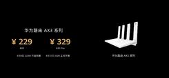 Wi-Fi 6+路由仅售229元!?华为路由AX3正式发布