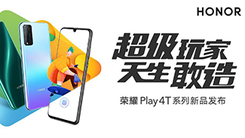 超级玩家 天生敢造 荣耀Play 4T系列发布会