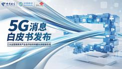 三大运营商联合发布《5G消息白皮书》 5G时代信息服务升级