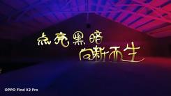 「武汉电又充满了」 OPPO Find X2用影像送上祝福