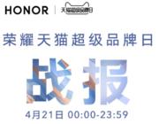 4.21荣耀天猫超品日 FlyPods3在0-799元档TWS耳机中获销售额冠军