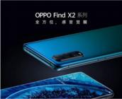 OPPO Find X2手机带来超感官体验 无限贴近用户需求