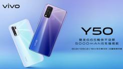 千元潮品vivo Y50本月26日开售 1698元/5000mAh电池