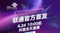 首次官方直播带货!中国联通全渠道开启iPhone SE发售