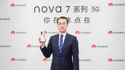 华为何刚:nova7系列深耕自拍,坚持打造年轻人的5G旗舰