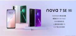 麒麟820 5G芯片究竟有多强?看看nova7 SE的全方位体验你就知道