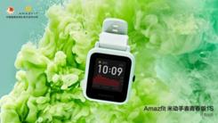 全面升级 华米科技Amazfit 米动手表青春版 1S 发布