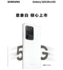三星Galaxy S20 Ultra 5G全新意象白配色 五一倾心上市