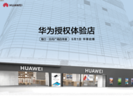华为授权体验店(海口日月广场)五一正式开业