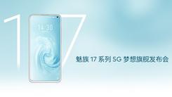 魅族17系列5G梦想旗舰发布会 视频直播