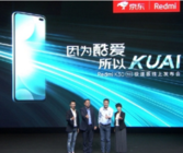 Redmi K30 5G 极速版来了!京东C2M助力用户畅享千元5G新机