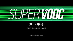 OPPO新一代超级闪充发布会