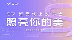 vivo S7新品线上发布会 照亮你的美