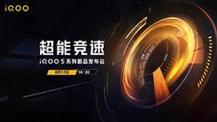 超能竞速 iQOO 5系列新品发布会