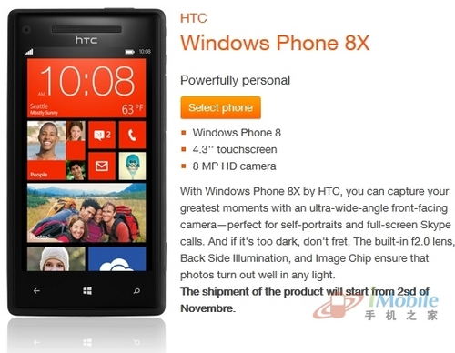 HTC-Windows-Phone-8X-Orange-Swiss-Nov-2-launch-date