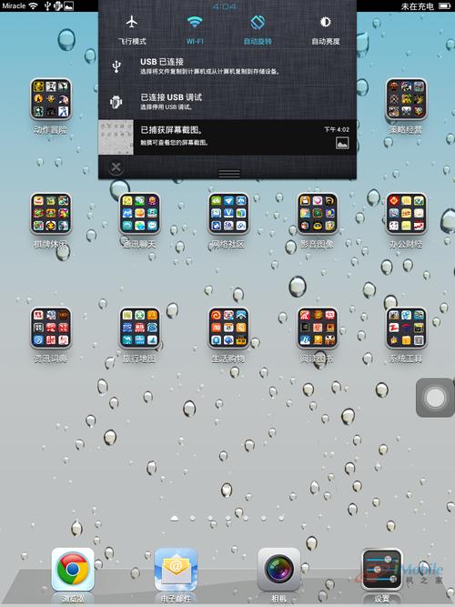 Screenshot_2012-12-12-16-04-05