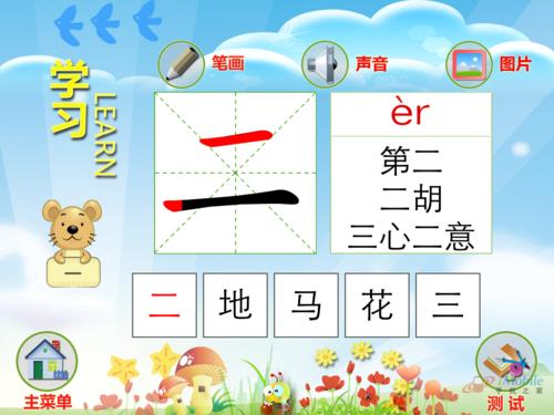 学字单元出了笔顺笔画学习,还有图片来配合加强记忆.点击右上角的