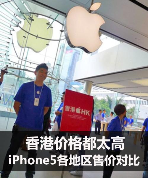 ...5价格相对来说还是比香港要低廉很多想要知道iphone5在哪购...
