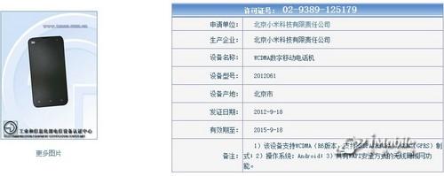 QQ截图20120925070400