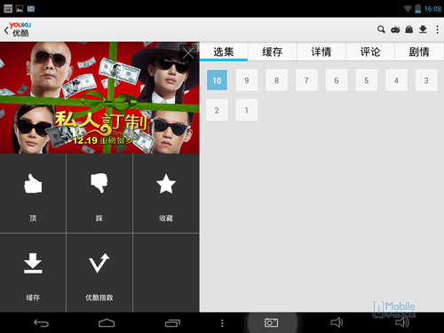 Screenshot_2013-12-25-16-08-17