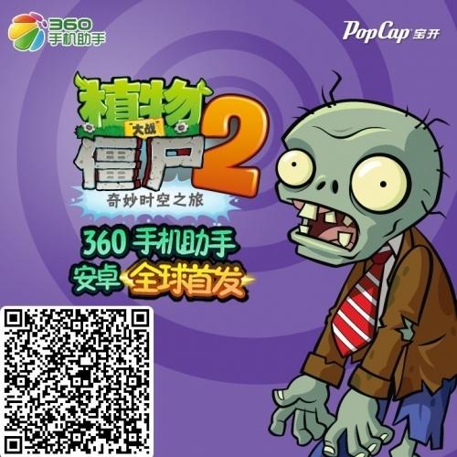 360手机助手今日发布《植物大战僵尸2》抽奖活动页面同步开启