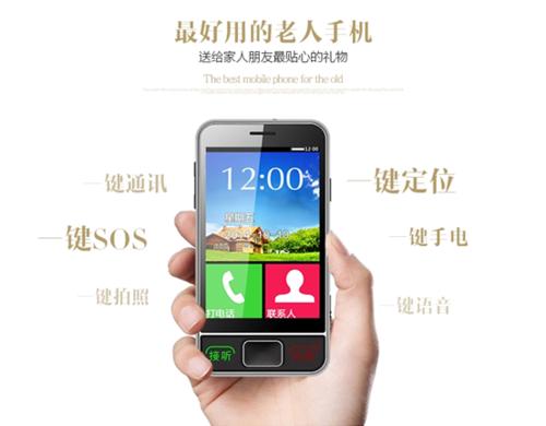 长虹关爱 打造中国老人手机第一品牌1305