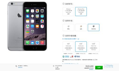 iPhone 6 Plus需要等待3-4周