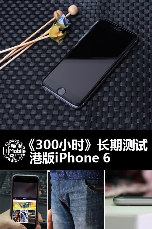 iPhone 6长测导图