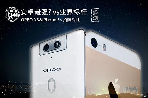 OPPO N3&iPhone 5s拍照对比