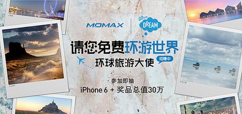MOMAX招聘环球旅游大使免费环游世界