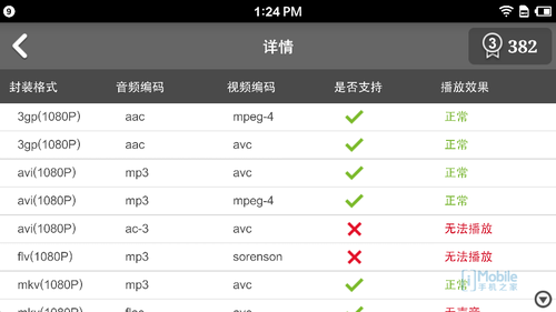 Screenshot_2014-07-30-13-24-55