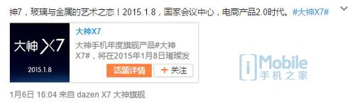 大神X7将在电商平台发售