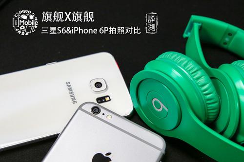 S6 6P拍照对比