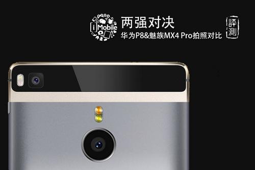 华为P8&魅族MX4 Pro拍照对比
